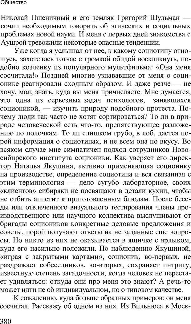 PDF. Среди людей. Соционика — наука общения. Кашницкий С. Е. Страница 375. Читать онлайн