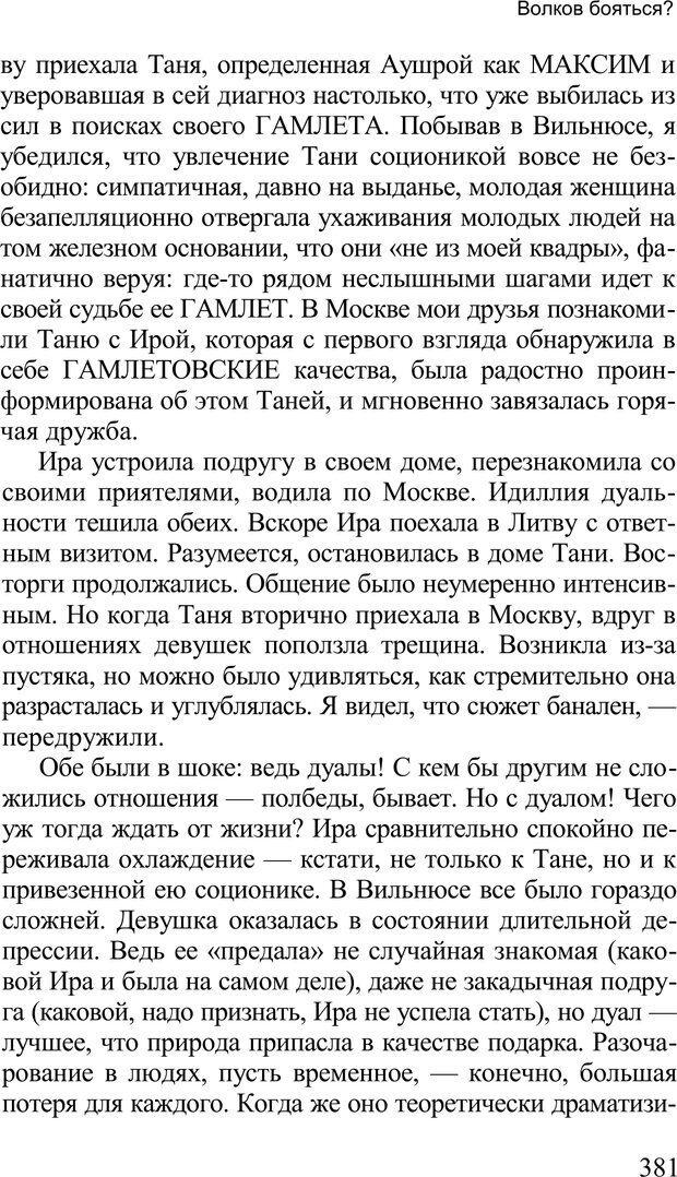 PDF. Среди людей. Соционика — наука общения. Кашницкий С. Е. Страница 376. Читать онлайн