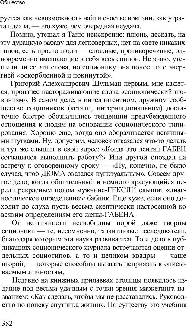 PDF. Среди людей. Соционика — наука общения. Кашницкий С. Е. Страница 377. Читать онлайн