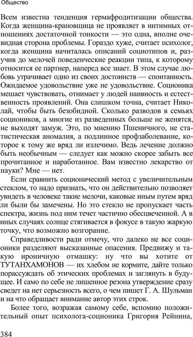 PDF. Среди людей. Соционика — наука общения. Кашницкий С. Е. Страница 379. Читать онлайн