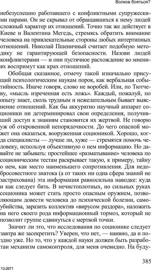 PDF. Среди людей. Соционика — наука общения. Кашницкий С. Е. Страница 380. Читать онлайн