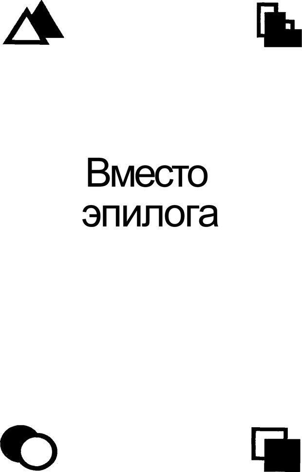 PDF. Среди людей. Соционика — наука общения. Кашницкий С. Е. Страница 382. Читать онлайн