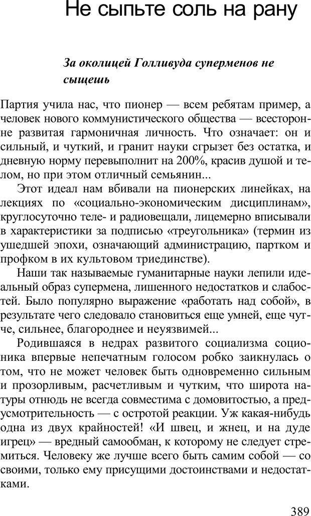 PDF. Среди людей. Соционика — наука общения. Кашницкий С. Е. Страница 383. Читать онлайн