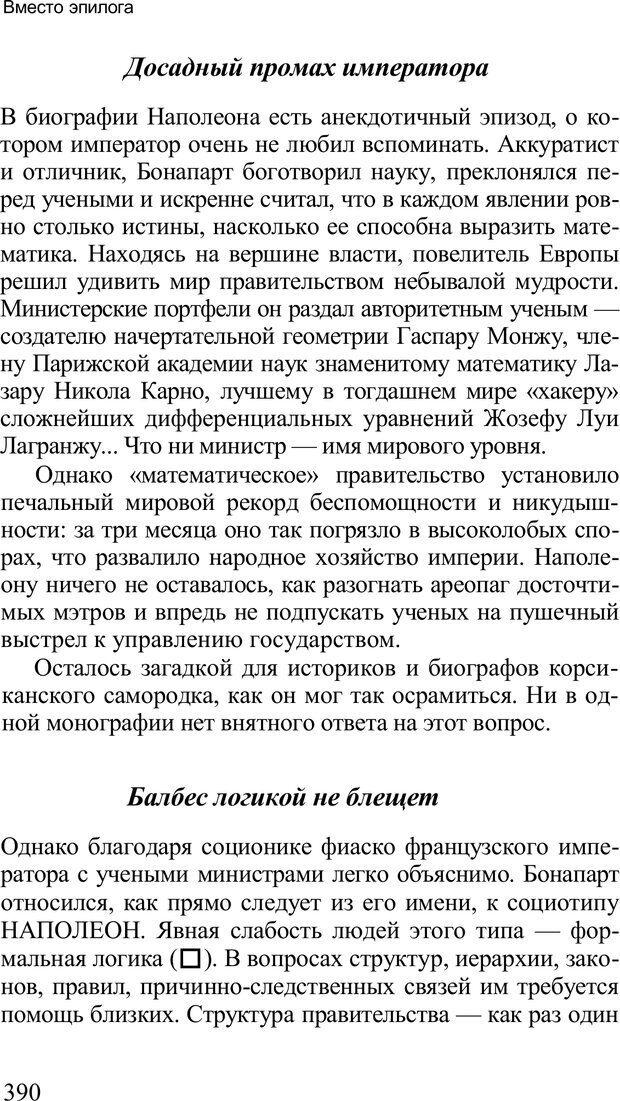 PDF. Среди людей. Соционика — наука общения. Кашницкий С. Е. Страница 384. Читать онлайн