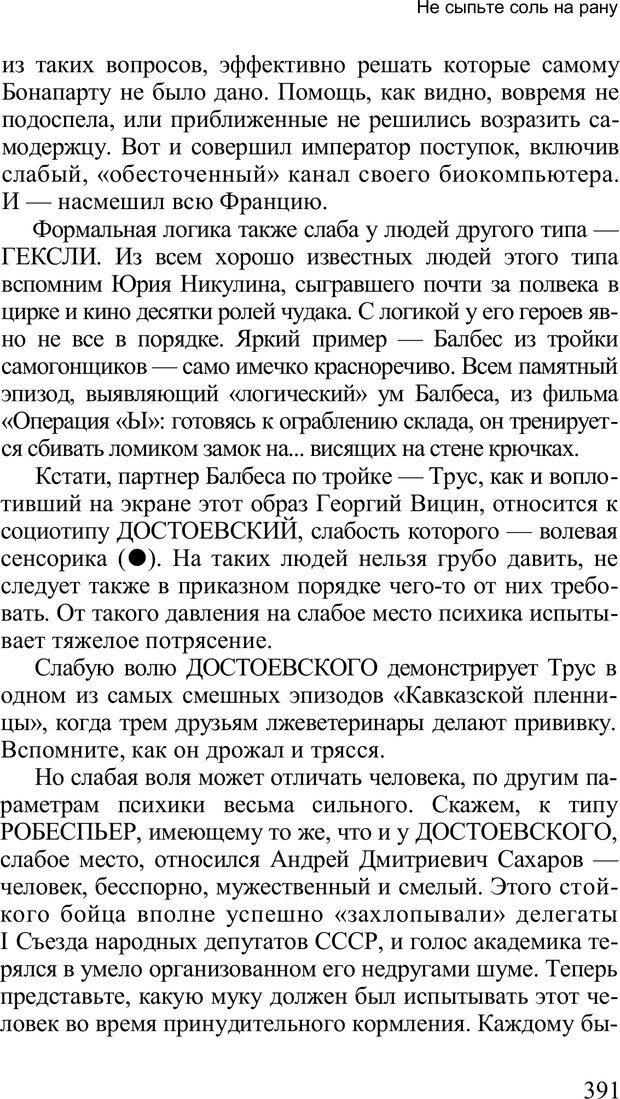 PDF. Среди людей. Соционика — наука общения. Кашницкий С. Е. Страница 385. Читать онлайн