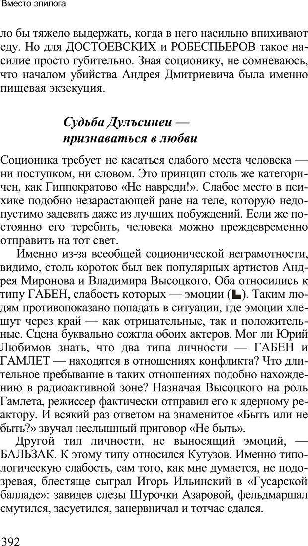 PDF. Среди людей. Соционика — наука общения. Кашницкий С. Е. Страница 386. Читать онлайн