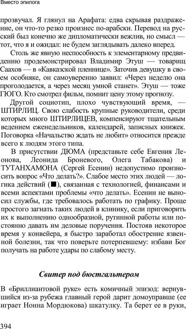 PDF. Среди людей. Соционика — наука общения. Кашницкий С. Е. Страница 388. Читать онлайн