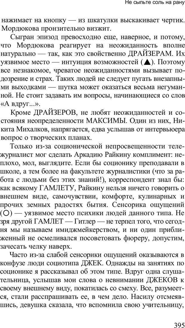 PDF. Среди людей. Соционика — наука общения. Кашницкий С. Е. Страница 389. Читать онлайн