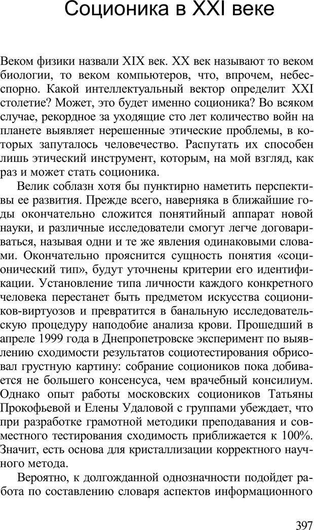 PDF. Среди людей. Соционика — наука общения. Кашницкий С. Е. Страница 391. Читать онлайн
