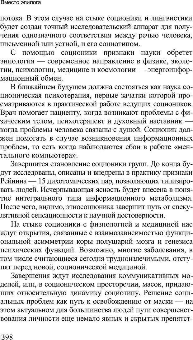 PDF. Среди людей. Соционика — наука общения. Кашницкий С. Е. Страница 392. Читать онлайн