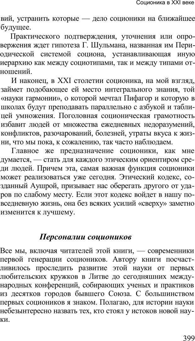 PDF. Среди людей. Соционика — наука общения. Кашницкий С. Е. Страница 393. Читать онлайн