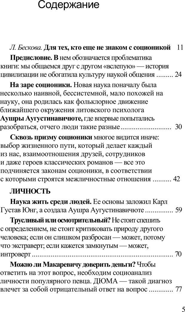PDF. Среди людей. Соционика — наука общения. Кашницкий С. Е. Страница 4. Читать онлайн