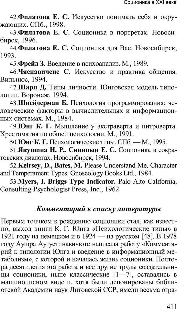 PDF. Среди людей. Соционика — наука общения. Кашницкий С. Е. Страница 405. Читать онлайн