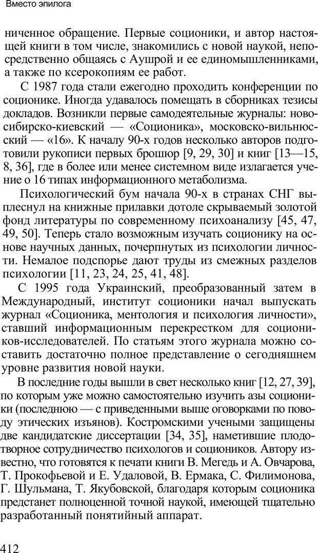 PDF. Среди людей. Соционика — наука общения. Кашницкий С. Е. Страница 406. Читать онлайн