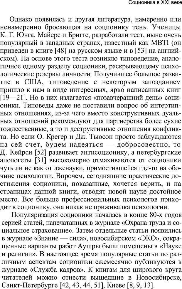 PDF. Среди людей. Соционика — наука общения. Кашницкий С. Е. Страница 407. Читать онлайн