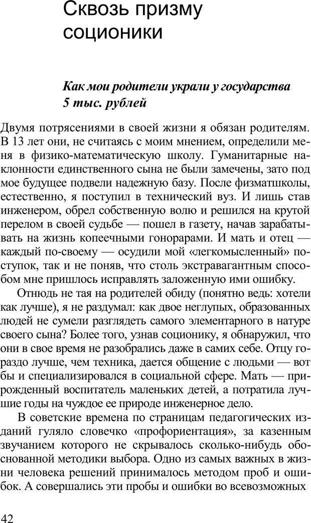 PDF. Среди людей. Соционика — наука общения. Кашницкий С. Е. Страница 41. Читать онлайн