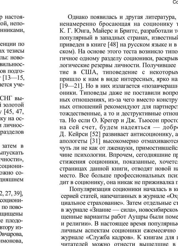 PDF. Среди людей. Соционика — наука общения. Кашницкий С. Е. Страница 412. Читать онлайн