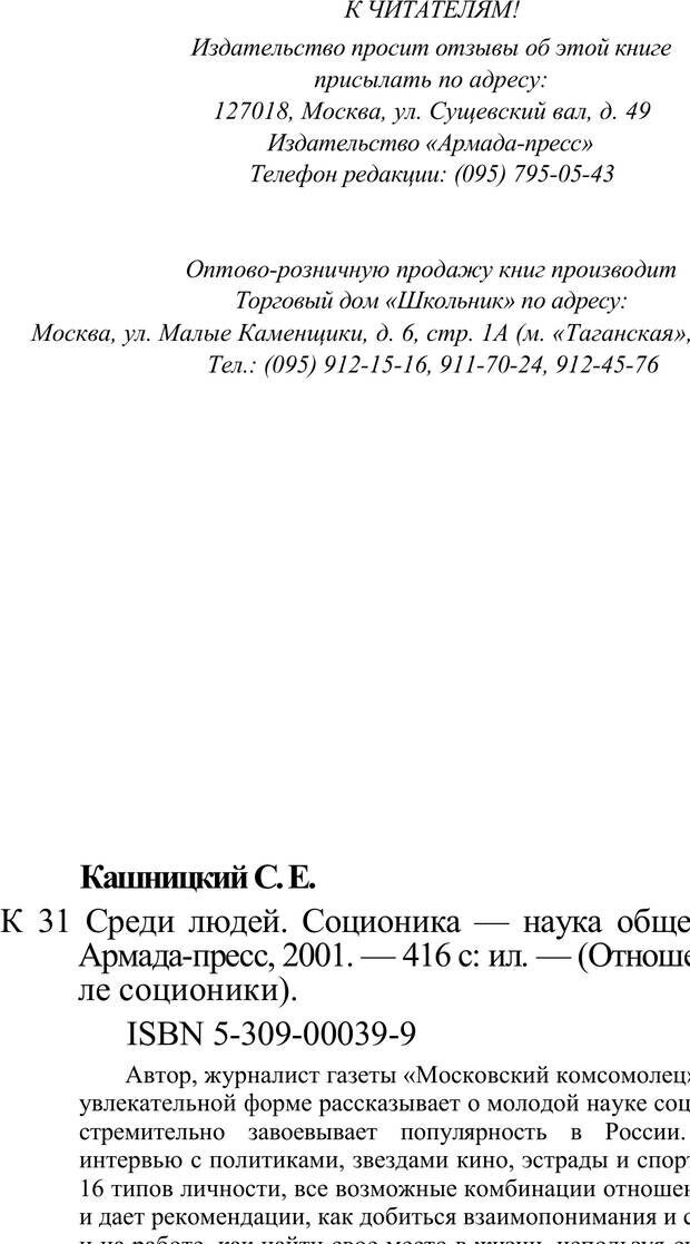PDF. Среди людей. Соционика — наука общения. Кашницкий С. Е. Страница 413. Читать онлайн