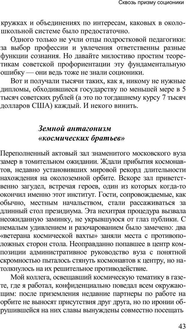 PDF. Среди людей. Соционика — наука общения. Кашницкий С. Е. Страница 42. Читать онлайн