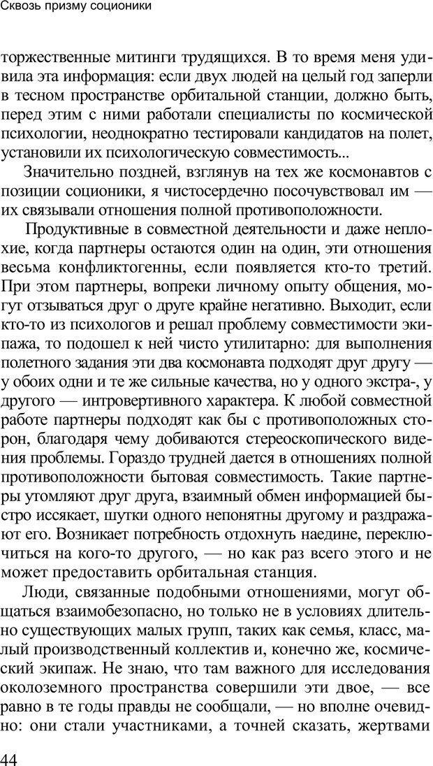 PDF. Среди людей. Соционика — наука общения. Кашницкий С. Е. Страница 43. Читать онлайн