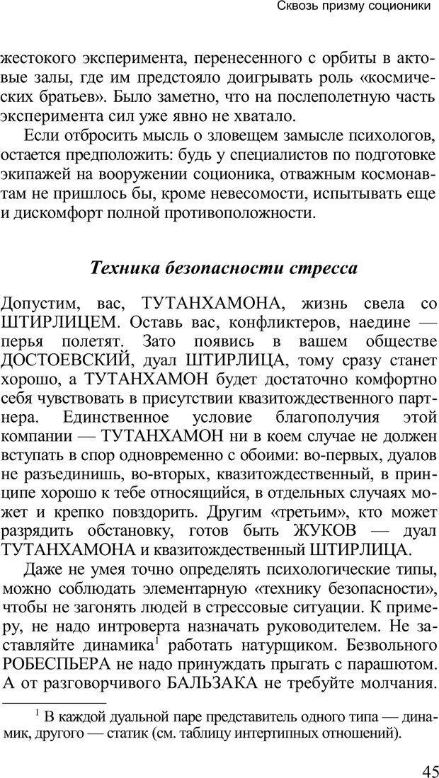 PDF. Среди людей. Соционика — наука общения. Кашницкий С. Е. Страница 44. Читать онлайн