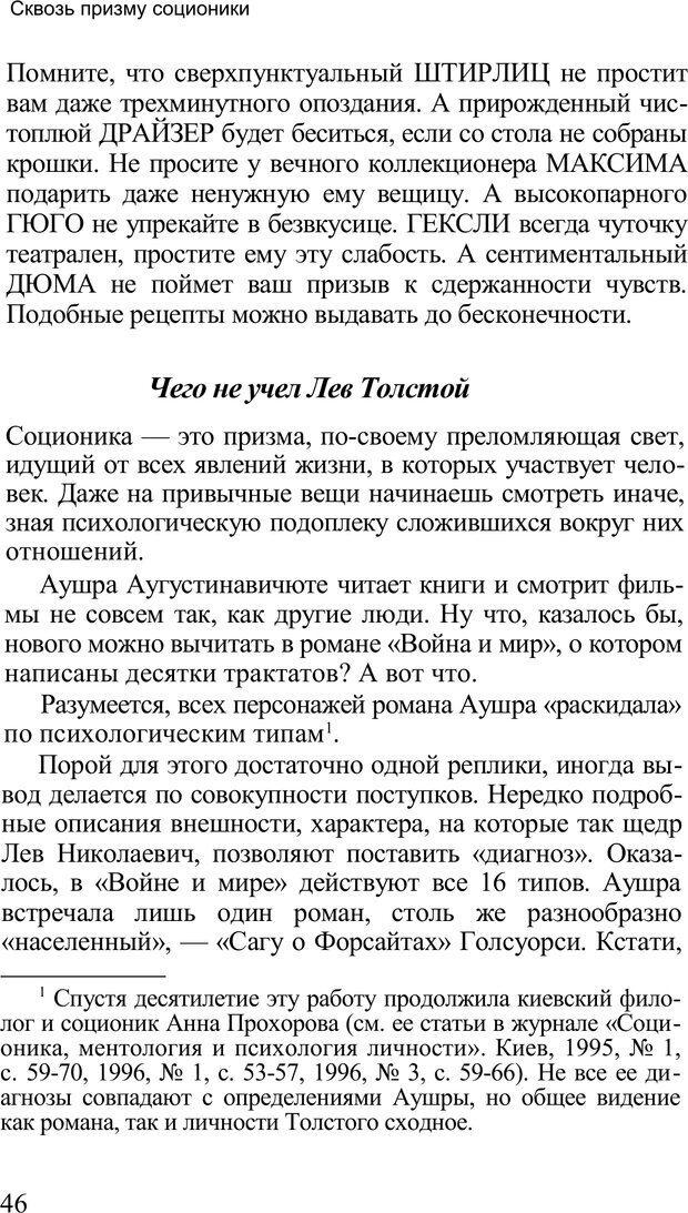 PDF. Среди людей. Соционика — наука общения. Кашницкий С. Е. Страница 45. Читать онлайн