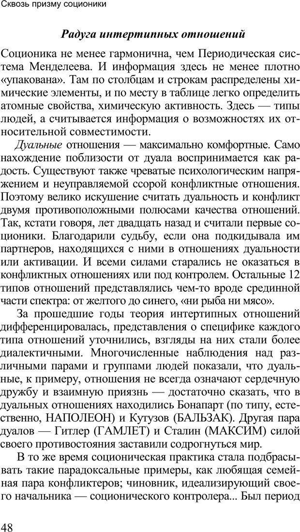 PDF. Среди людей. Соционика — наука общения. Кашницкий С. Е. Страница 47. Читать онлайн