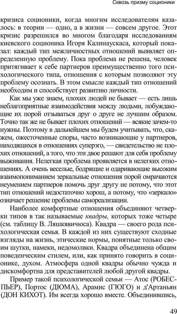 PDF. Среди людей. Соционика — наука общения. Кашницкий С. Е. Страница 48. Читать онлайн