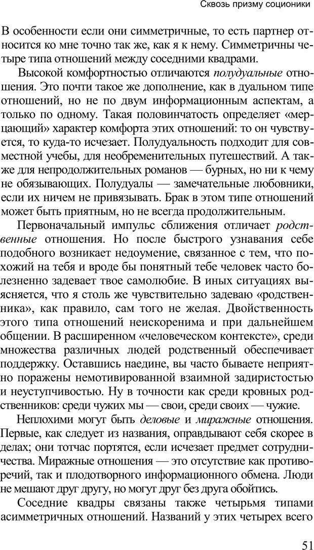 PDF. Среди людей. Соционика — наука общения. Кашницкий С. Е. Страница 50. Читать онлайн