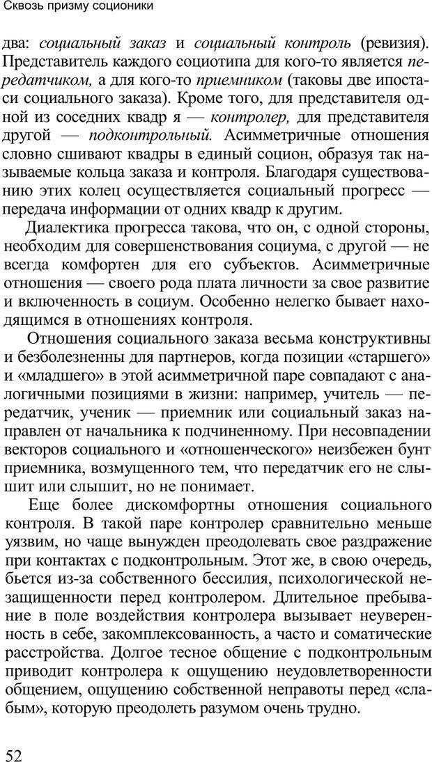 PDF. Среди людей. Соционика — наука общения. Кашницкий С. Е. Страница 51. Читать онлайн