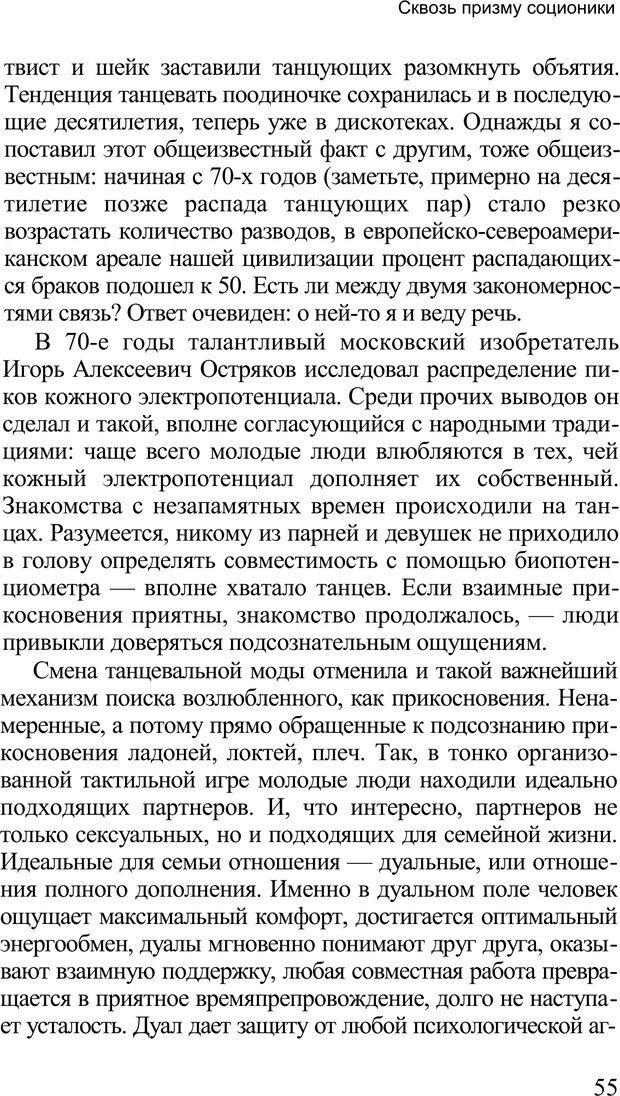 PDF. Среди людей. Соционика — наука общения. Кашницкий С. Е. Страница 54. Читать онлайн