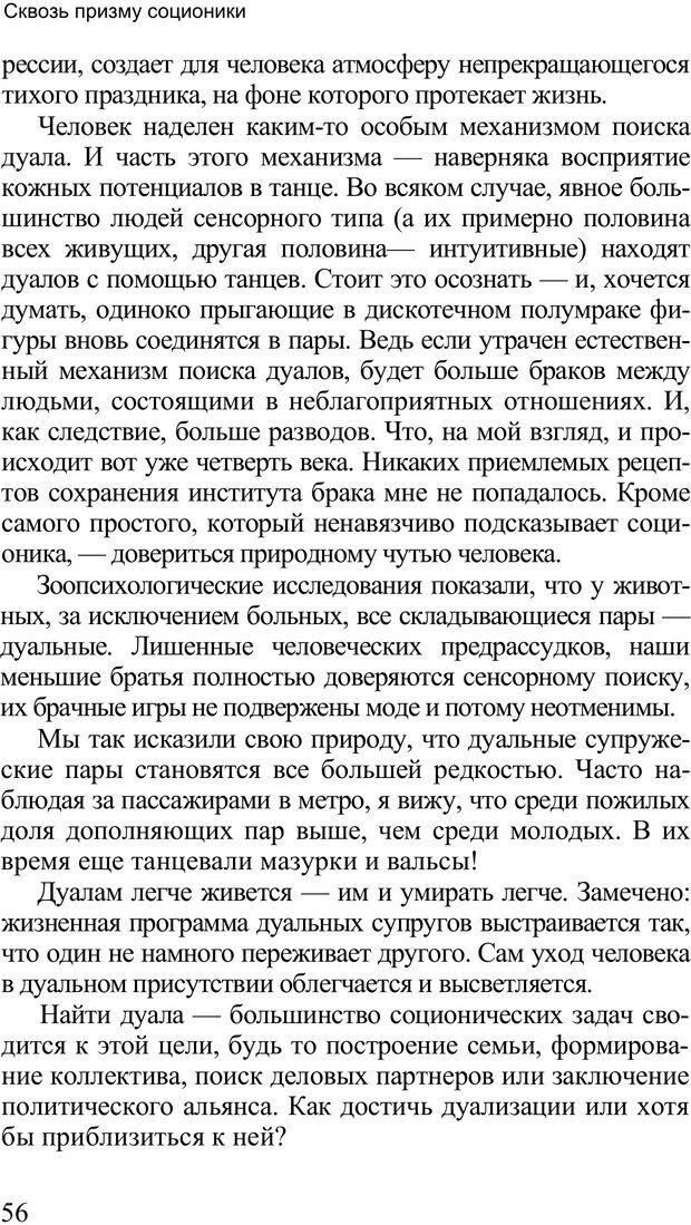 PDF. Среди людей. Соционика — наука общения. Кашницкий С. Е. Страница 55. Читать онлайн