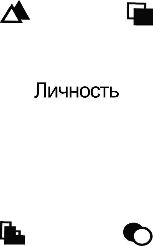 PDF. Среди людей. Соционика — наука общения. Кашницкий С. Е. Страница 56. Читать онлайн