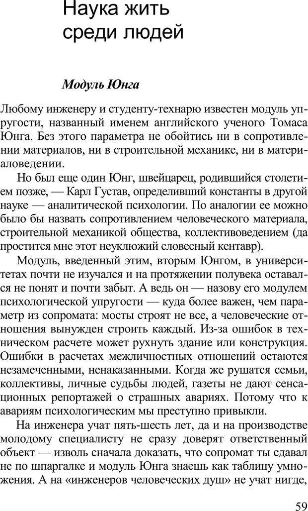PDF. Среди людей. Соционика — наука общения. Кашницкий С. Е. Страница 57. Читать онлайн