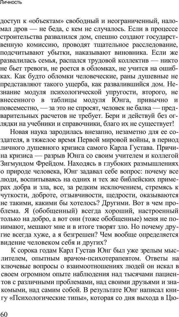 PDF. Среди людей. Соционика — наука общения. Кашницкий С. Е. Страница 58. Читать онлайн