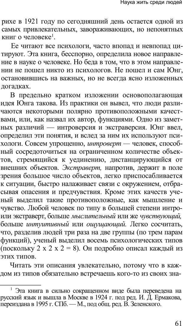 PDF. Среди людей. Соционика — наука общения. Кашницкий С. Е. Страница 59. Читать онлайн