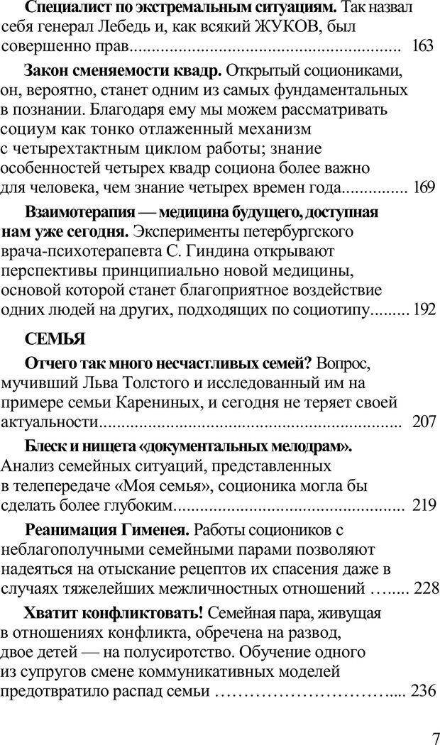 PDF. Среди людей. Соционика — наука общения. Кашницкий С. Е. Страница 6. Читать онлайн