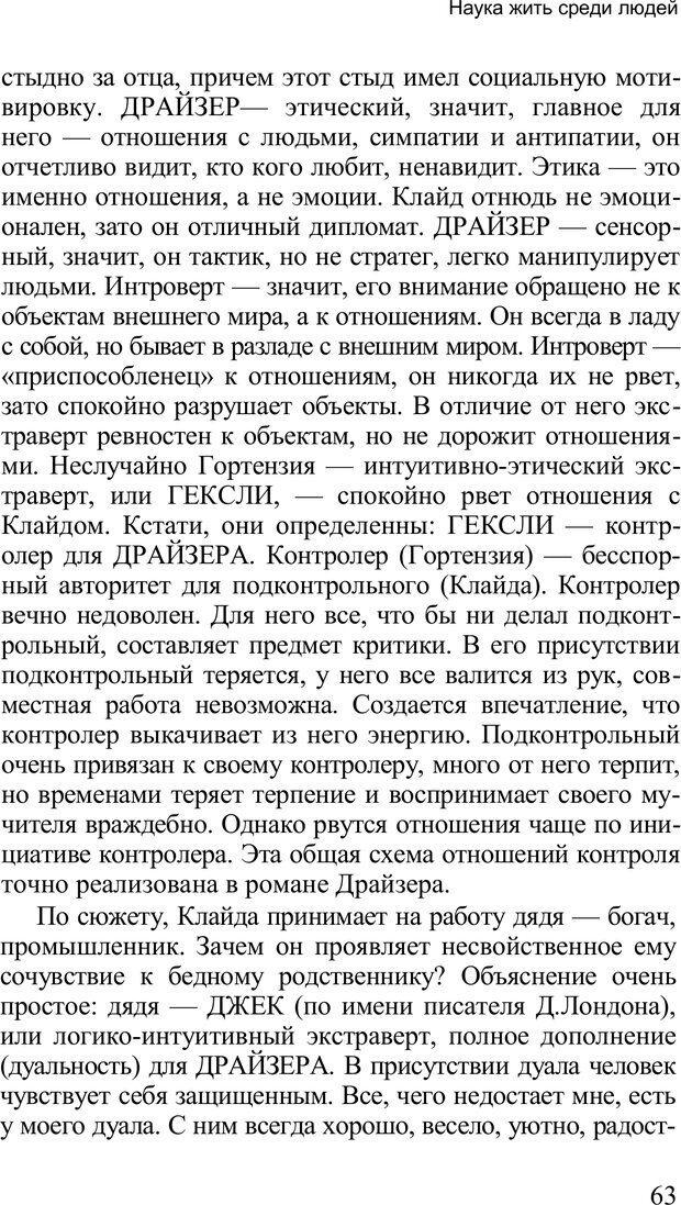 PDF. Среди людей. Соционика — наука общения. Кашницкий С. Е. Страница 61. Читать онлайн