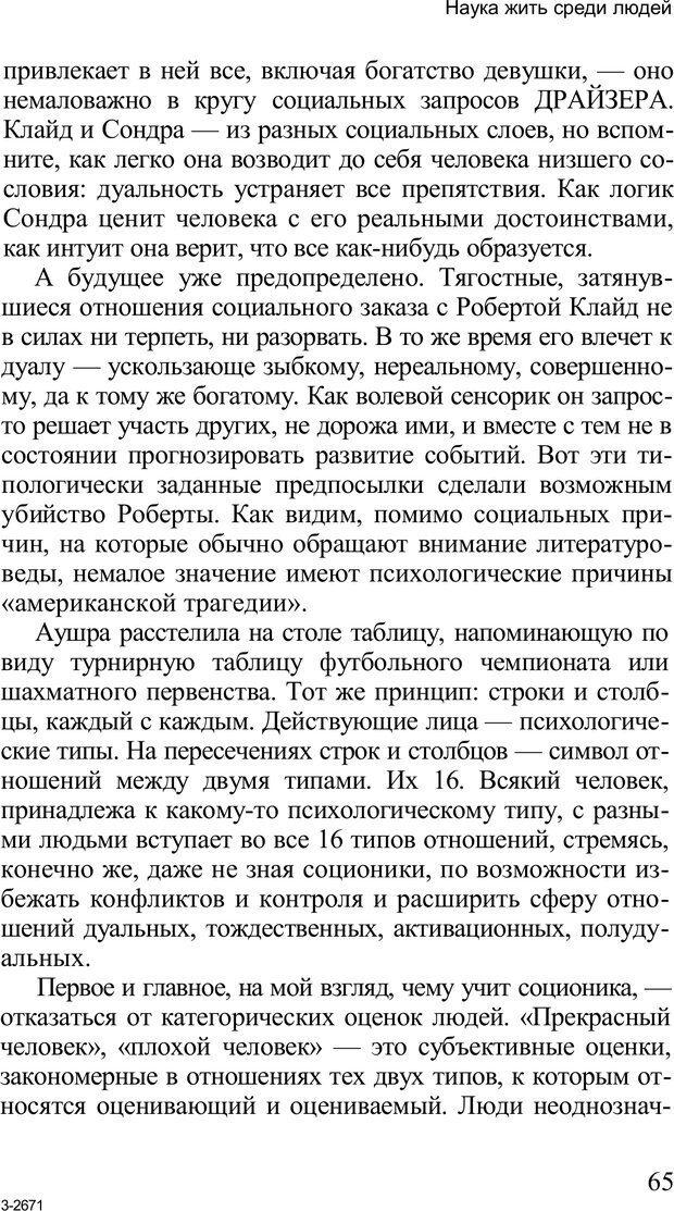 PDF. Среди людей. Соционика — наука общения. Кашницкий С. Е. Страница 63. Читать онлайн
