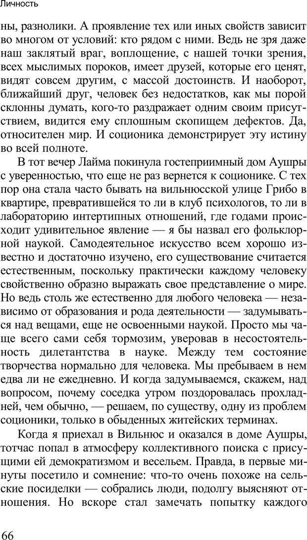 PDF. Среди людей. Соционика — наука общения. Кашницкий С. Е. Страница 64. Читать онлайн