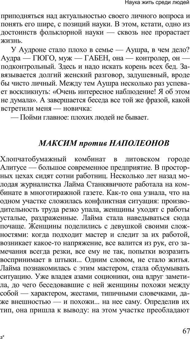 PDF. Среди людей. Соционика — наука общения. Кашницкий С. Е. Страница 65. Читать онлайн