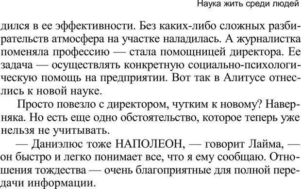 PDF. Среди людей. Соционика — наука общения. Кашницкий С. Е. Страница 67. Читать онлайн