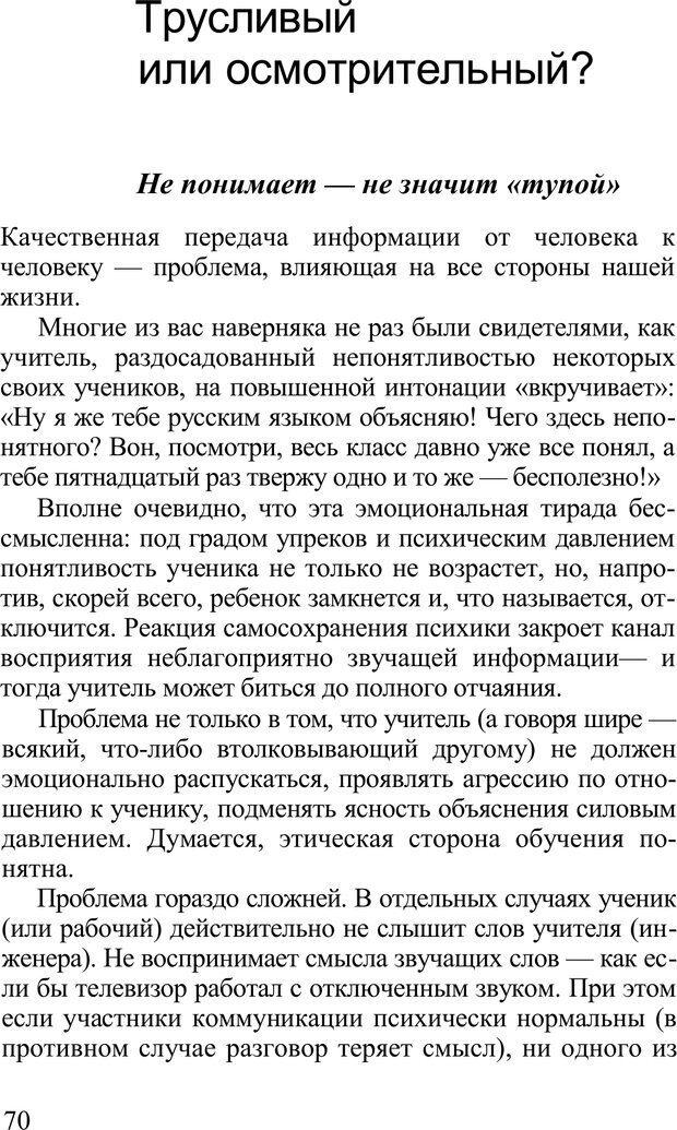 PDF. Среди людей. Соционика — наука общения. Кашницкий С. Е. Страница 68. Читать онлайн