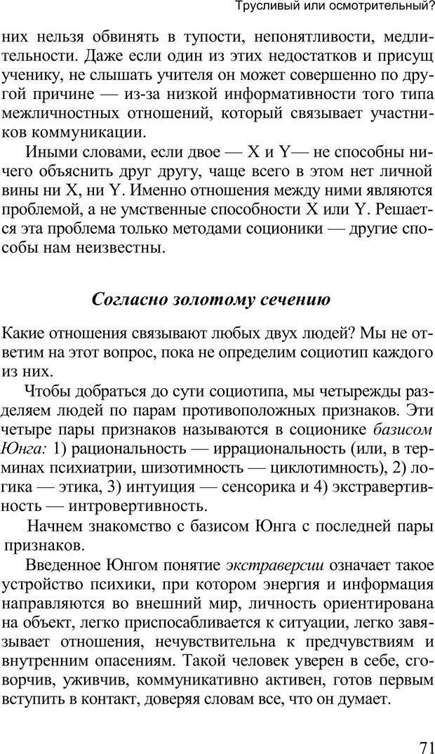 PDF. Среди людей. Соционика — наука общения. Кашницкий С. Е. Страница 69. Читать онлайн