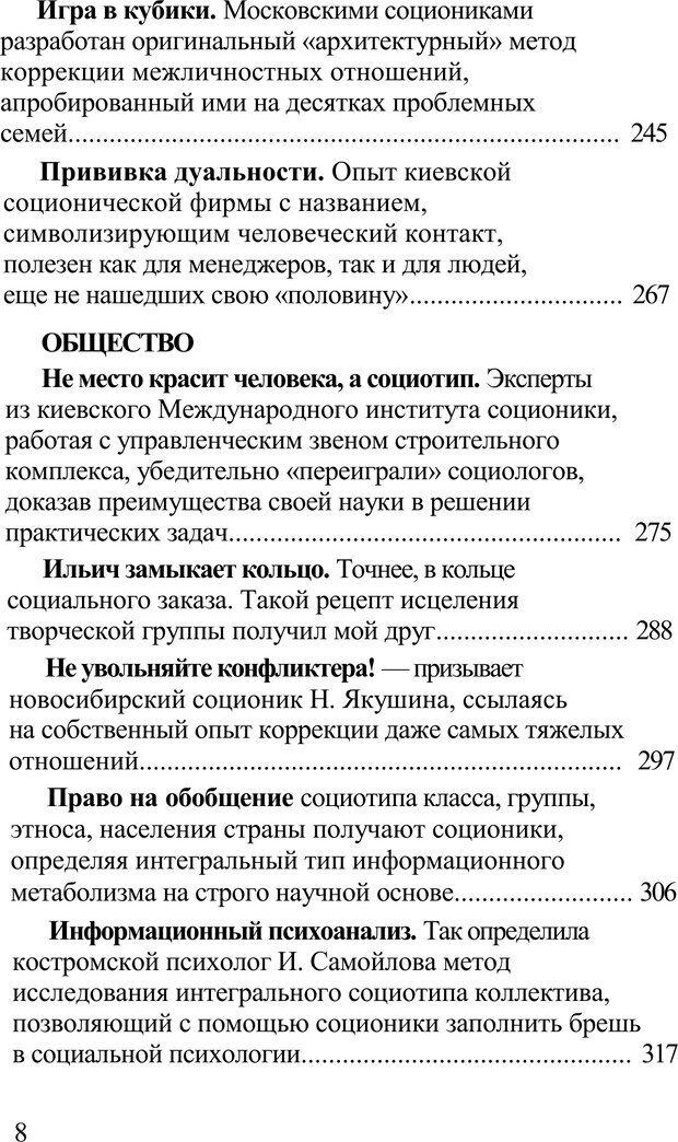 PDF. Среди людей. Соционика — наука общения. Кашницкий С. Е. Страница 7. Читать онлайн