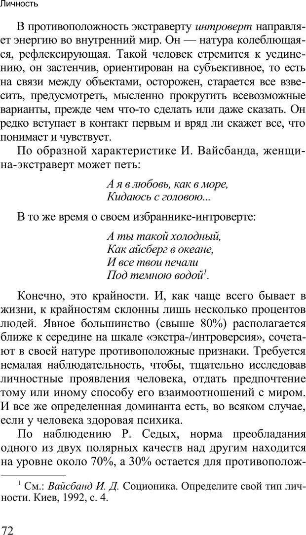 PDF. Среди людей. Соционика — наука общения. Кашницкий С. Е. Страница 70. Читать онлайн