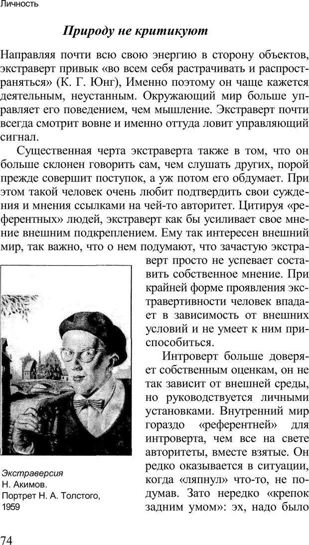 PDF. Среди людей. Соционика — наука общения. Кашницкий С. Е. Страница 72. Читать онлайн