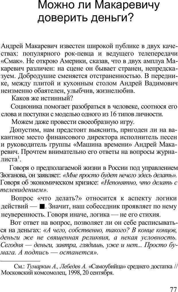 PDF. Среди людей. Соционика — наука общения. Кашницкий С. Е. Страница 75. Читать онлайн