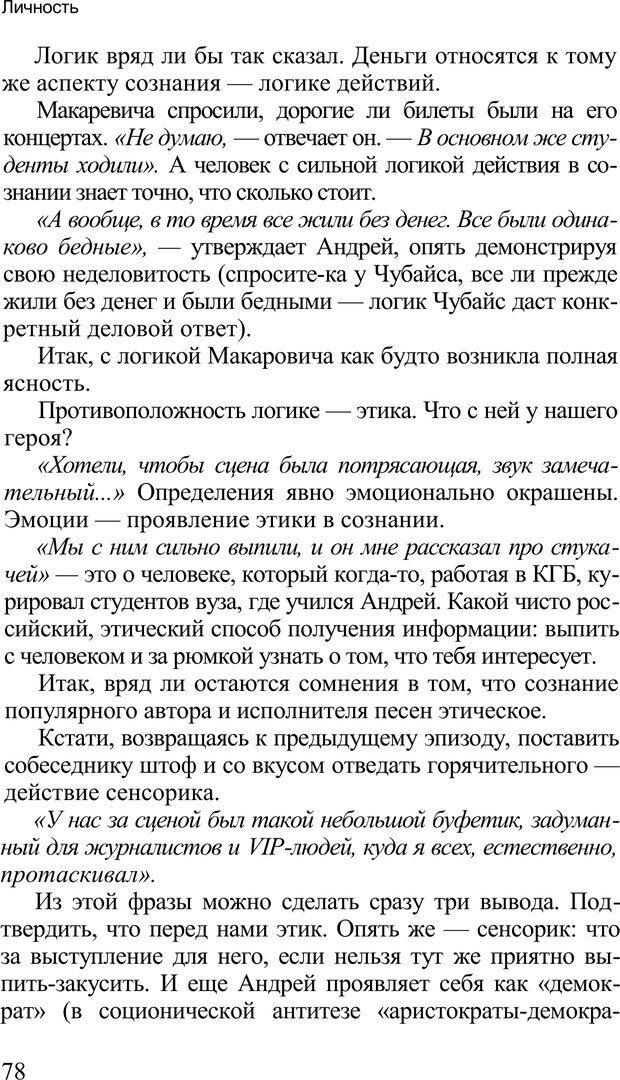 PDF. Среди людей. Соционика — наука общения. Кашницкий С. Е. Страница 76. Читать онлайн
