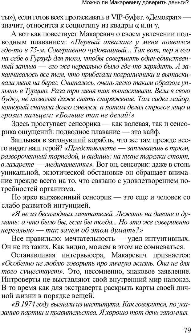 PDF. Среди людей. Соционика — наука общения. Кашницкий С. Е. Страница 77. Читать онлайн